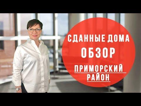 СДАННЫЕ ДОМА | Новостройки СПб | Приморский район  недвижимость СПб