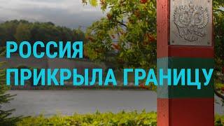 Граница России и Беларуси: контроль усилен | ГЛАВНОЕ | 31.07.20