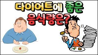 다이어트에 좋은 음식량은? - LCHF 5부