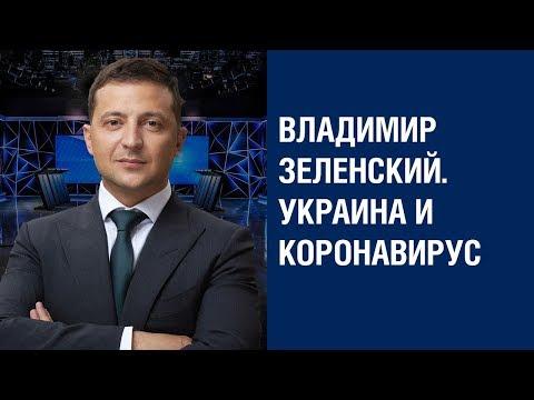 Положение чрезвычайной готовности: Президент Зеленский на Свободе слова. Полный выпуск от 16.03.2020