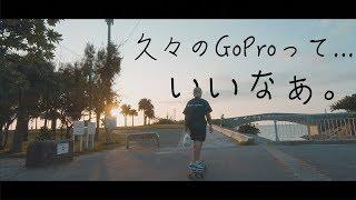 【沖縄】久々にGoProだけでVlog撮ったらエモい映像撮れた。【GoPro HERO8も予約したよ】