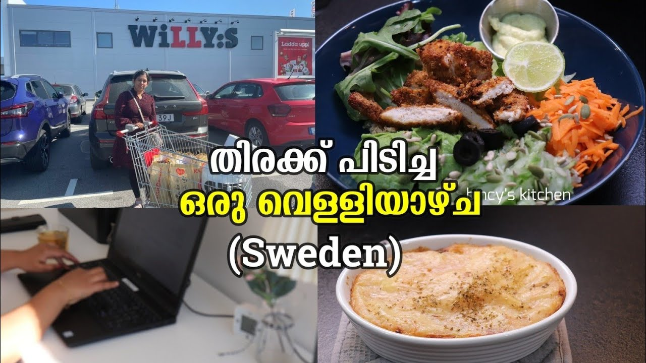 Download ജോലി ഉള്ള ദിവസം ഇങ്ങനെ ഒക്കെ ആണ്  | A Day In My Life Sweden | Working Mom Day In My Life | Kids Meal