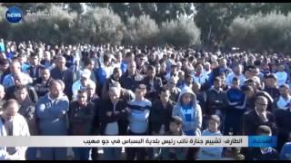 الطارف: تشييع جنازة نائب رئيس بلدية البسباس في جو مهيب