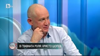 "Btv  – ""120 минути""  / В главната роля: Христо Шопов  (31-01-2016) / ""120 Minutes"" : H. Shopov"