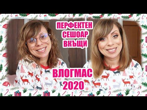 КОЛЕДНИЯТ МИ ПОДАРЪК ОТ БОБИ - ПЕРФЕКТЕН СЕШОАР ВКЪЩИ - РЕЦЕПТА ЗА КИТАЙСКИ СПАГЕТИ - ВЛОГМАС 2020
