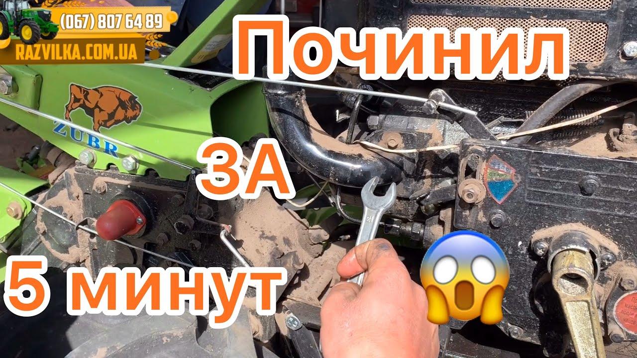 Как починить мототрактор, мотоблок ЗА 5 МИНУТ?