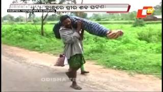 Widower carries wifes body for 12km in India