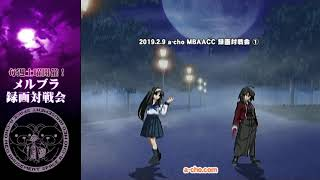 a-cho MBAACC 録画対戦会①(2019.2.9)