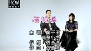 龍千玉vs蔡小虎-落花淚(官方KTV版)
