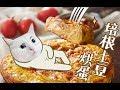 【土豆烘蛋】如何用最便宜的食材, 做一道快手大餐?