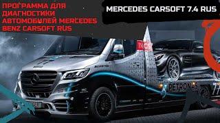 Mercedes Carsoft 7.4 rus ➤ Программа для Диагностики Автомобилей Mercedes Benz Carsoft rus(Купить Mercedes Carsoft 7.4 rus http://motorstate.com.ua/product-132-motorstate Если понравилось видео, то подпишись на канал ..., 2014-08-31T21:05:00.000Z)