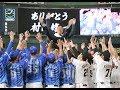 村田修一さんが東京ドームでファンに感謝(2018年9月28日現役引退セレモニー)