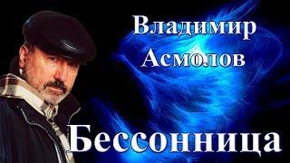 Владимир Асмолов - Бессонница