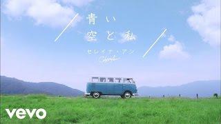 """セレイナ・アン - 青い空と私 (MUSIC VIDEO) 日本テレビ系「ZIP!」""""あおぞらキャラバン""""テーマソング"""