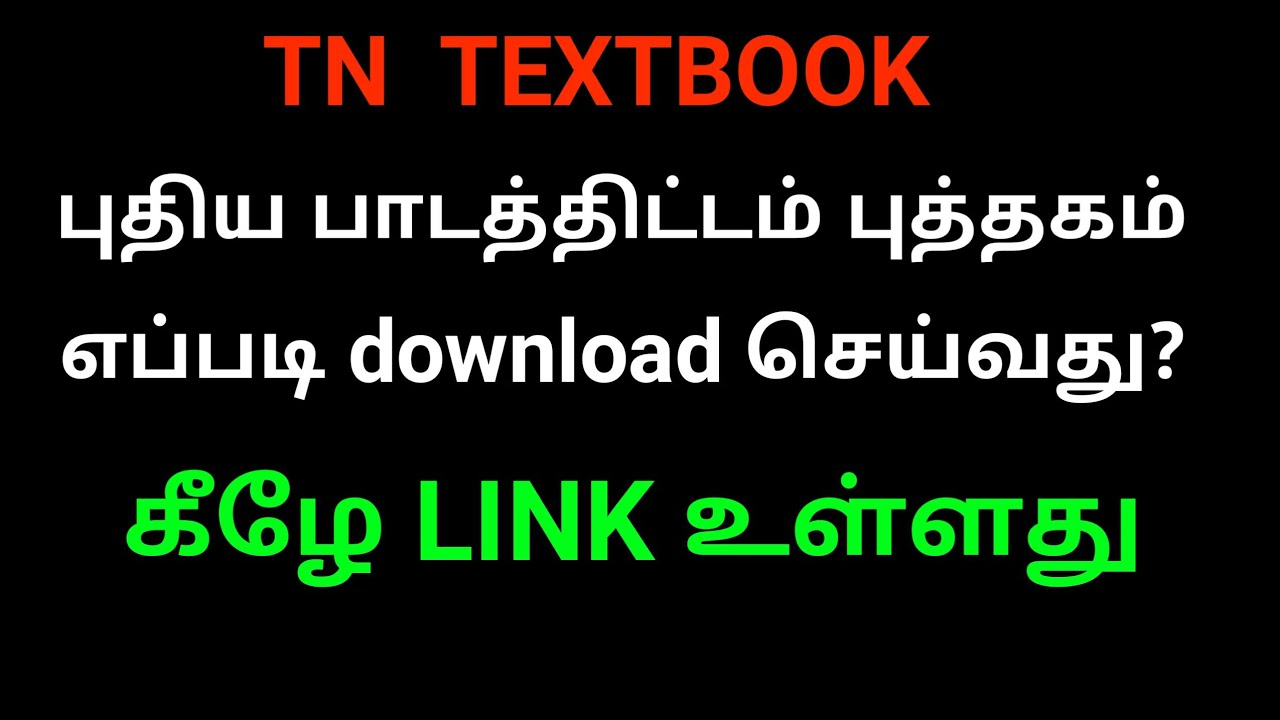 12th Maths Book Volume 1 In Tamil