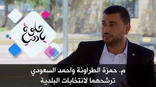 م. حمزة الطراونة واحمد السعودي - ترشحهما لانتخابات البلدية