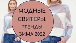 МОДНЫЕ ЖЕНСКИЕ СВИТЕРЫ ТРЕНДЫ ОСЕНЬ ЗИМА 2021 2022
