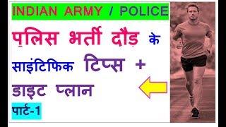 पुलिस भर्ती  दौड़ के साइंटिफिक टिप्स +डाइट प्लान पार्ट  1 (Scientific tips for 1600m running)