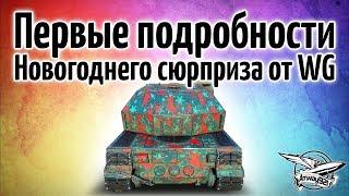 Первые подробности новогоднего сюрприза от WG - Идеи, как раскрасить свои танки