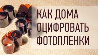 видео Оцифровка слайдов в домашних условиях