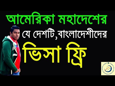 How to go trinidad & tobago | WORLD VISA SOLUTION FOR BANGLADESH CITIZEN