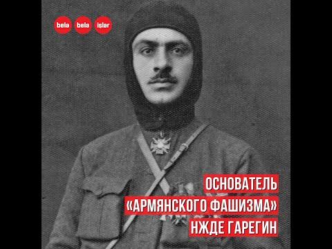 Основатель «армянского фашизма» Нжде Гарегин
