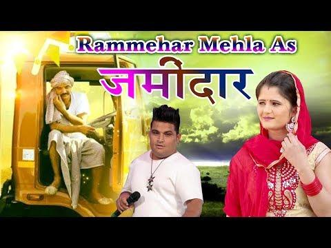 2017 का सबसे हिट गाना - जमींदार - Zamindaar - Rammehar Mehla -  Superhit Haryanvi Songs 2017