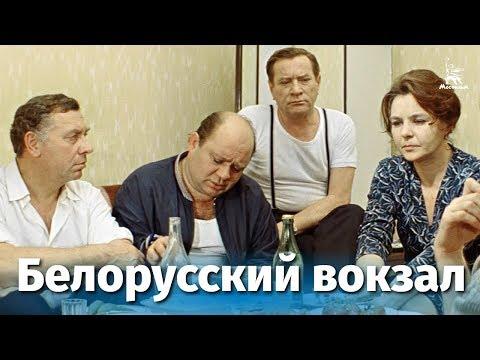 Белорусский вокзал (драма, реж. Андрей Смирнов, 1970 г.)