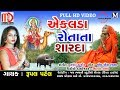 Ekalda Rotata Sarda(Full Video Song) | Dashama Latest Song 2018 | Rupal Patel |