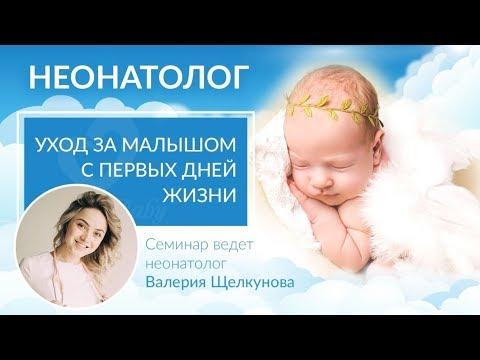 Неонатолог. Уход за малышом с первых дней жизни