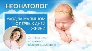 видео: Неонатолог. Уход за малышом с первых дней жизни