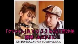 06年に結婚したヒップホップグループ「ケツメイシ」のRYOJI(4...