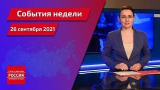\События недели. Саратов\ от 26 сентября 2021