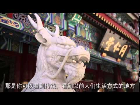 Discover Beijing V: Living Like A Local (Full Episode with CHN sub)