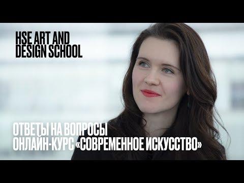 Онлайн-курс «Современное искусство» ꟾ Ответы на популярные вопросы ꟾ Школа дизайна НИУ ВШЭ