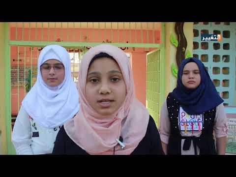 بالفيديو.. طالبات الصفوف الابتدائية يعربن عن فرحتهن بالحصول على المركز الاول