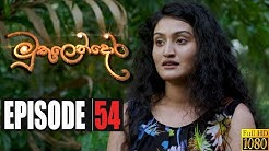 Muthulendora | Episode 54 26th June 2020