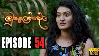 Muthulendora | Episode 54 26th June 2020 Thumbnail