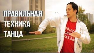 Уроки танцев: 10 золотых советов по технике ROBOT, POPPING, DUBSTEP(Записаться на пробный урок: http://drakoni.ru/p/yt/basic 10 золотых советов по технике танца ROBOT, POPPING, DUBSTEP. Онлайн уроки..., 2015-10-08T09:19:22.000Z)
