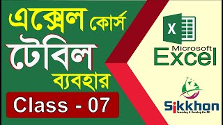 How to create table in excel || Excel Bangla Tutorial || PART 07 || Sikkhon