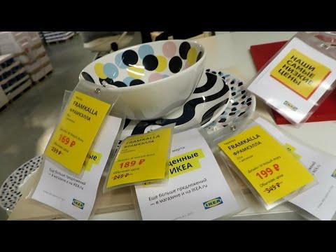 ИКЕА НОВИНКИ ВЕСНА 2020 МАРТ СКИДКИ РАСПРОДАЖА Посуда мебель диваны кухня столы ОБЗОР весна каталог