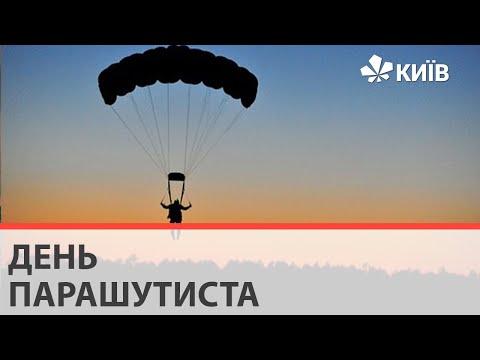Сьогодні - День парашутиста