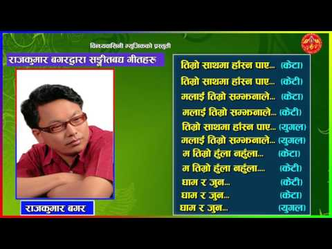 Best of Rajkumar Bagar राजकुमार बगरका उत्कृष्ठ सङ्गीत    Audio Jukebox    Bindabasni Music 2073