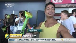 [中国财经报道]《堡垒之夜》世界杯落幕 电竞史最高个人奖金得主揭晓| CCTV财经