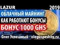 ЗАРАБОТАТЬ ДЕНЬГИ КАК РАБОТАЮТ БОНУСЫ LAZUR ОБЛАЧНЫЙ МАЙНИНГ БОНУС 1000 GHS