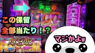 【AKB48パチンコ】AKB48ワンツースリーフェスティバル初打ちだ!初回に貯めた保留が全部当たりでストック連打!しかも朝イチ8回転…