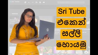 How to make passive income |E- money | Video share | Video upload | Sinhala | Sri Tube