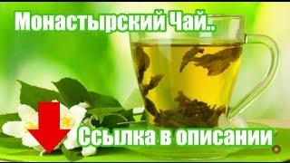 Галина Савина монастырский чай