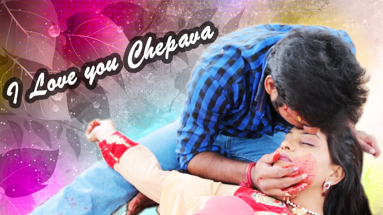I Love You Chepava New Telugu Short Film By Trinadh 2016 Youtube
