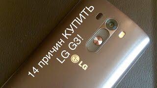 LG G3 LTE: 14 причин купить - сильные места.